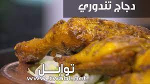 طريقة عمل دجاج تندوري غادة التلي